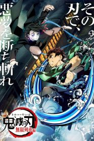 Demon Slayer: Kimetsu no Yaiba – The Movie: Mugen Train (2020)